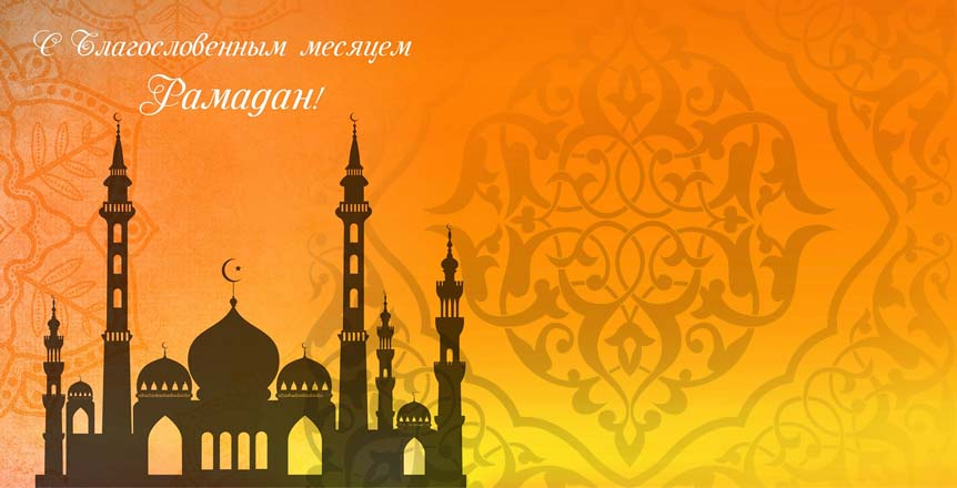 Скидки в честь месяца Рамадан!