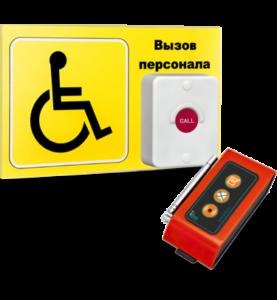 """Система вызова для инвалидов (программа """"Доступная среда"""")"""