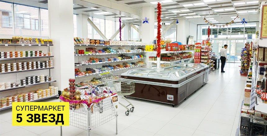 Супермаркет 5 звезд