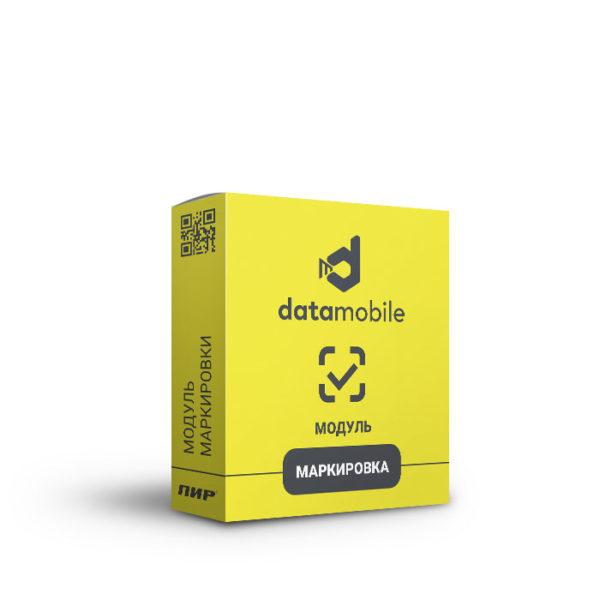 Модуль DataMobile Маркировка