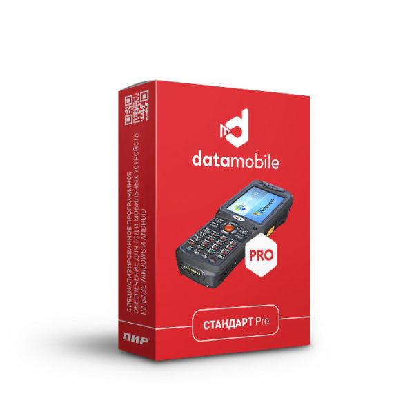 граммное обеспечение DataMobile Стандарт Pro