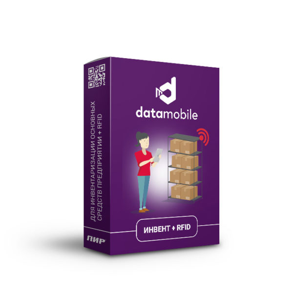 Программное обеспечение DataMobile Invent RFID