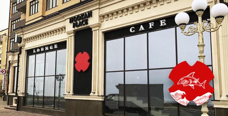 "lounge cafe ""Hookah Place"" в Каспийске"