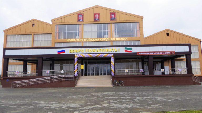 Ново-Энгенойская средняя школа в Чеченской Республике