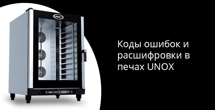 Коды ошибок и расшифровки в печах UNOX