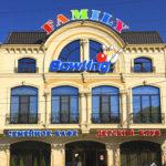 Семейный центр отдыха FAMILY в Избербаше